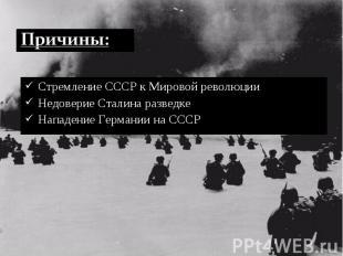Стремление СССР к Мировой революции Стремление СССР к Мировой революции Недовери