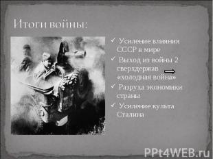 Усиление влияния СССР в мире Усиление влияния СССР в мире Выход из войны 2 сверх