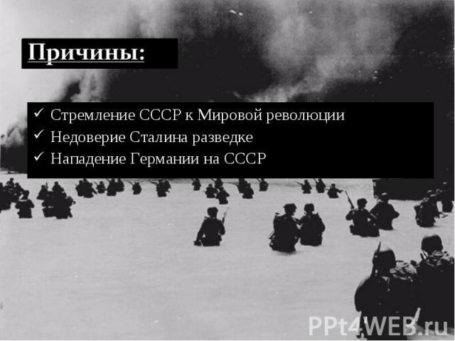 Стремление СССР к Мировой революции Стремление СССР к Мировой революции Недоверие Сталина разведке Нападение Германии на СССР