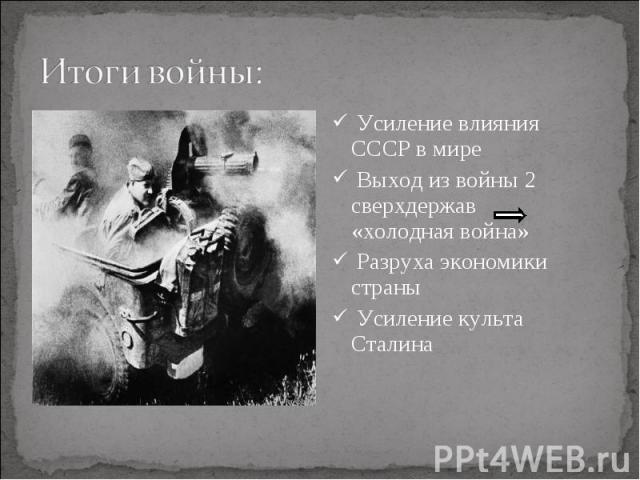 Усиление влияния СССР в мире Усиление влияния СССР в мире Выход из войны 2 сверхдержав «холодная война» Разруха экономики страны Усиление культа Сталина