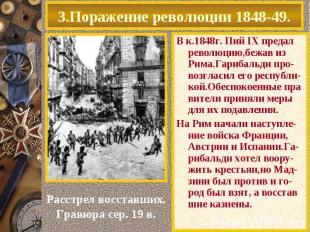 В к.1848г. Пий IX предал революцию,бежав из Рима.Гарибальди про-возгласил его ре