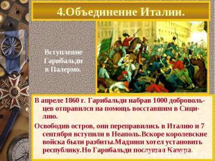 В апреле 1860 г. Гарибальди набрав 1000 доброволь-цев отправился на помощь восст