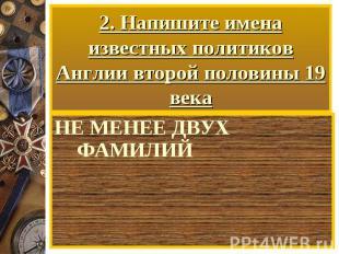 НЕ МЕНЕЕ ДВУХ ФАМИЛИЙ НЕ МЕНЕЕ ДВУХ ФАМИЛИЙ