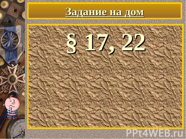 § 17, 22 § 17, 22