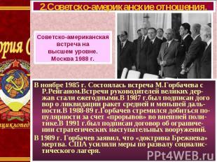 В ноябре 1985 г. Состоялась встреча М.Горбачева с Р.Рейганом.Встречи руководител