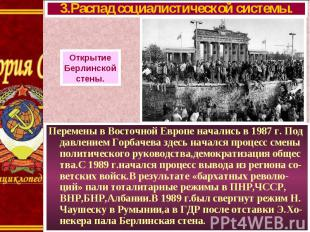 Перемены в Восточной Европе начались в 1987 г. Под давлением Горбачева здесь нач