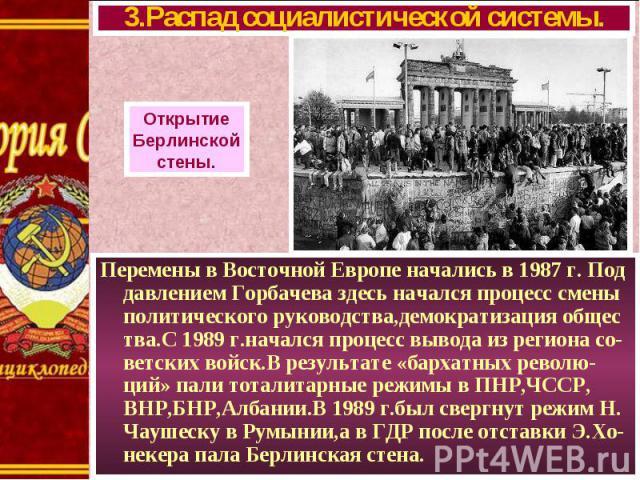 Перемены в Восточной Европе начались в 1987 г. Под давлением Горбачева здесь начался процесс смены политического руководства,демократизация общес тва.С 1989 г.начался процесс вывода из региона со-ветских войск.В результате «бархатных револю-ций» пал…