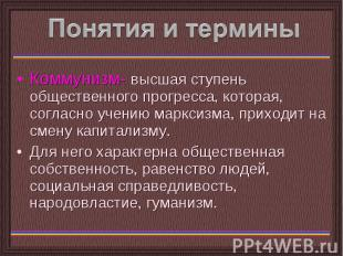Коммунизм- высшая ступень общественного прогресса, которая, согласно учению марк