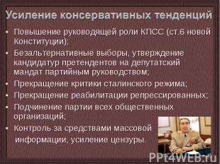 Повышение руководящей роли КПСС (ст.6 новой Конституции); Повышение руководящей