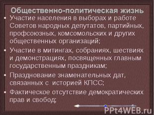 Участие населения в выборах и работе Советов народных депутатов, партийных, проф