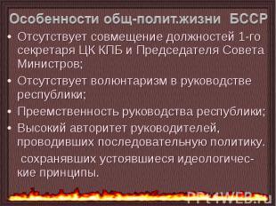 Отсутствует совмещение должностей 1-го секретаря ЦК КПБ и Председателя Совета Ми