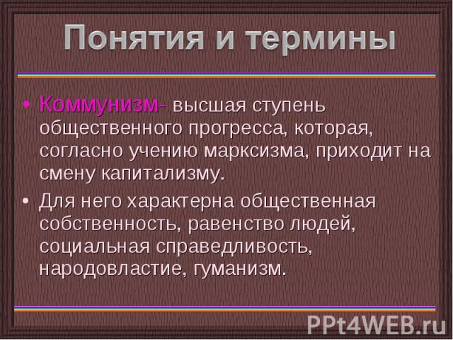Коммунизм- высшая ступень общественного прогресса, которая, согласно учению марксизма, приходит на смену капитализму. Коммунизм- высшая ступень общественного прогресса, которая, согласно учению марксизма, приходит на смену капитализму. Для него хара…