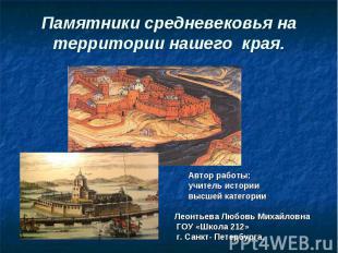 Памятники средневековья на территории нашего края. Автор работы: учитель истории