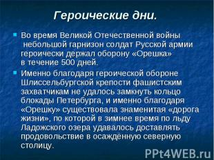 Героические дни. Вовремя Великой Отечественной войны небольшой гарни