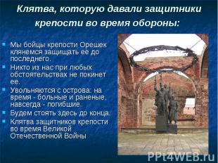 Клятва, которую давали защитники крепости вовремя обороны: Мы бойцы крепос