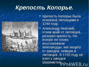 Крепость Копорье. Крепость Копорье была основана литовцами в 1240 году. Александ