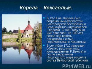 Корела – Кексгольм. В 13-14 вв. Корела был пограничным форпостом новгородской ре