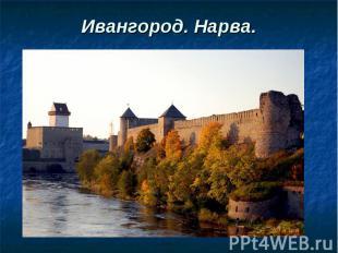 Ивангород. Нарва.