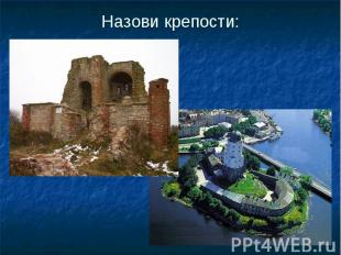 Назови крепости: