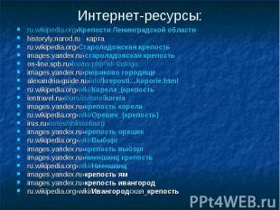 Интернет-ресурсы: ru.wikipedia.org›Крепости Ленинградской области historyly.naro