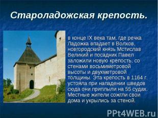 Староладожская крепость. в конце IX века там, где речка Ладожка впадает в Волхов