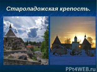 Староладожская крепость.