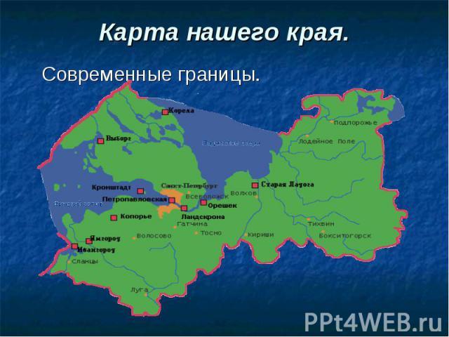 Карта нашего края. Современные границы.