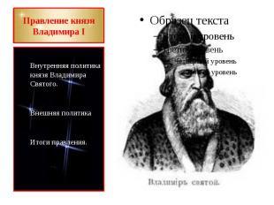 Правление князя Владимира I Внутренняя политика князя Владимира Святого. Внешняя
