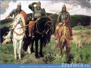 Внутренняя политика князя Владимира I В отличие от своих предшественников Владим
