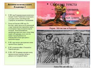 Внешняя политика князя Владимира I В 988 году Владимир предположительно покорил