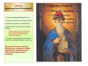 ИТОГИ правления князя Владимира I 1. Возрос международный авторитет Руси. 2. Сер