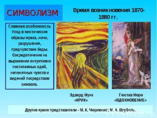 Главная особенность Главная особенность Уход в мистические образы мрака, ночи, р