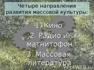 1. Кино 1. Кино 2. Радио и магнитофон 3. Массовая литература 4. Поп-музыка