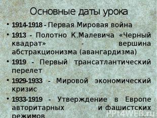 1914-1918 - Первая Мировая война 1914-1918 - Первая Мировая война 1913 - Полотно