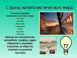 Семерка ведущих Семерка ведущих капиталистических стран: Россия Англия Франция Г