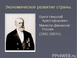 Бунге Николай Христофорович. Бунге Николай Христофорович. Министр финансов Росси