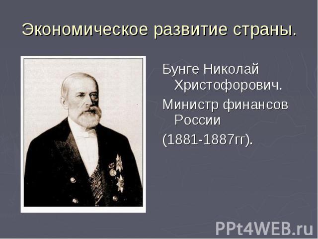 Бунге Николай Христофорович. Бунге Николай Христофорович. Министр финансов России (1881-1887гг).