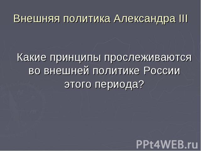 Какие принципы прослеживаются во внешней политике России этого периода?