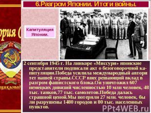 2 сентября 1945 г. На линкоре «Миссури» японские представители подписали акт о б