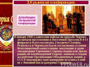 В январе 1945 г.советские войска по просьбе Черчил- ля начали наступление в Вост