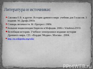 Литература и источники: Саплина Е.В. и другие. История древнего мира: учебник дл