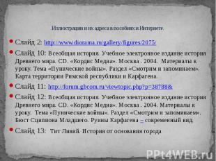 Иллюстрации и их адреса в пособиях и Интернете. Слайд 2: http://www.diorama.ru/g