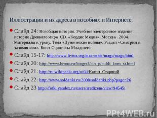 Иллюстрации и их адреса в пособиях и Интернете. Слайд 24: Всеобщая история. Учеб
