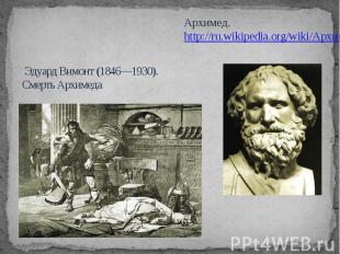 Эдуард Вимонт (1846—1930). Смерть Архимеда