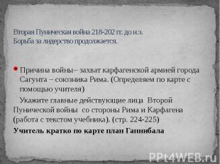 Вторая Пуническая война 218-202 гг. до н.э. Борьба за лидерство продолжается. Пр