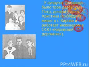 У супругов Грищенко было трое детей: сын Петр, дочери Елена, Христина (последняя
