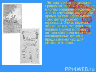 Литературное творчество Грищенко 1950-х гг. было во многом обращено к детям (и э