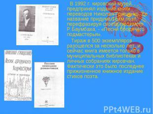 В 1992 г. кировский музей предпринял издание книги переводов Николая Грищенко. Е