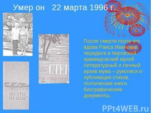 После смерти поэта его вдова Раиса Ивановна передала в Кировский краеведческий м