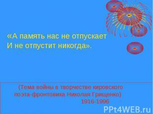 (Тема войны в творчестве кировского поэта-фронтовика Николая Грищенко) 1916-1996